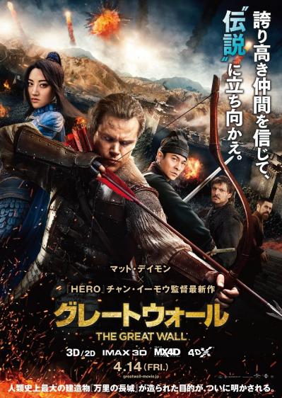マット・デイモン最新作 映画「Great Wall/グレートウォール」(ネタバレ無し