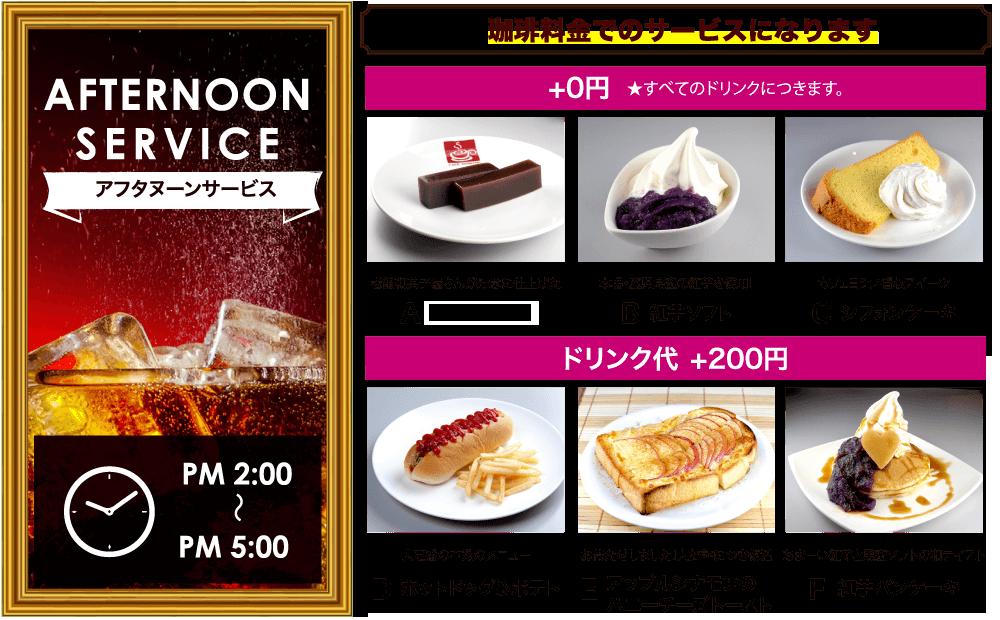 喫茶店アフタヌーンサービスのカフェヨシノ