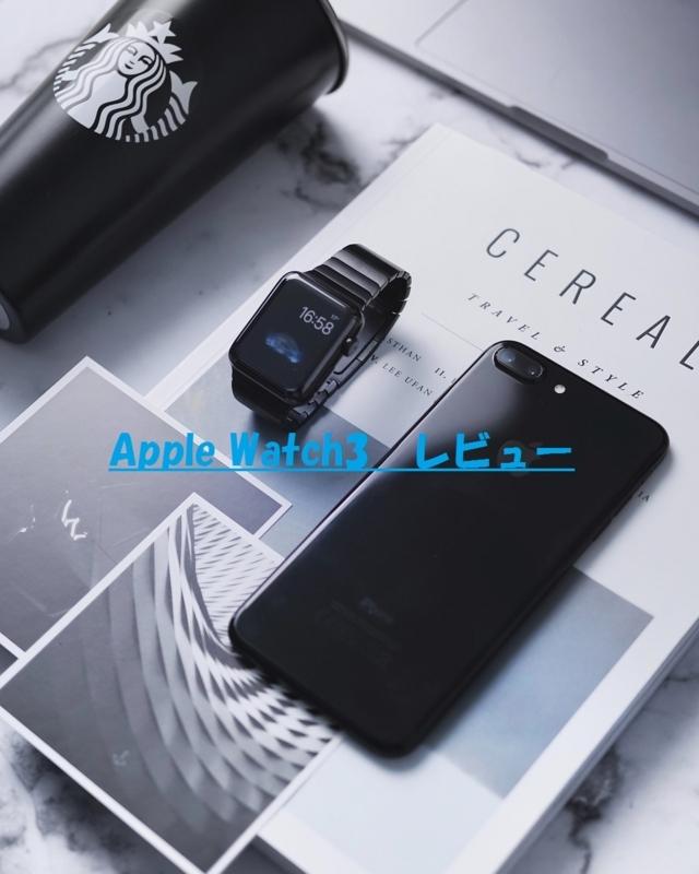 Apple WatchとiPhoneと本