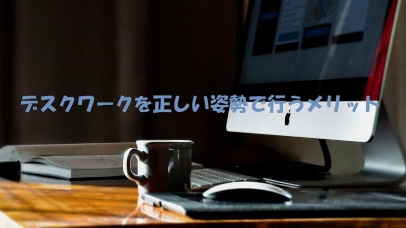 iMacとマグカップ