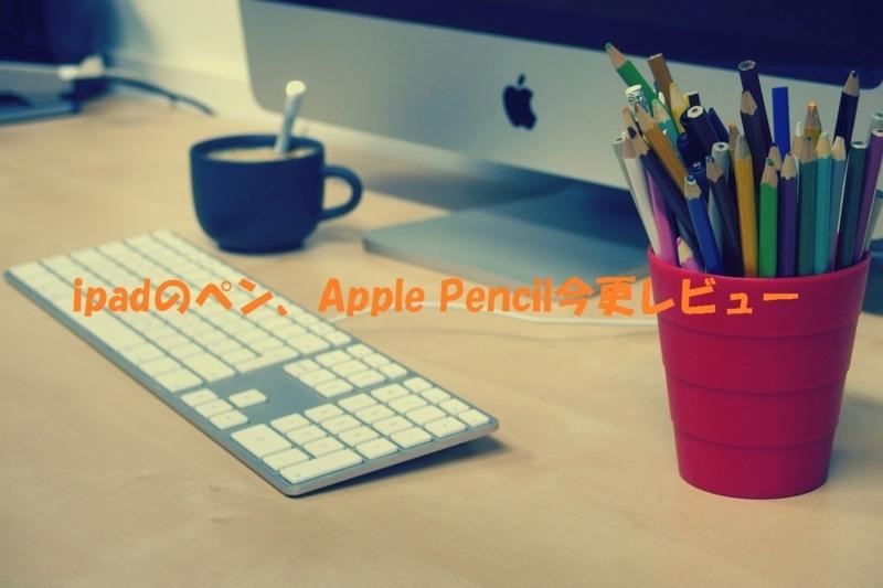 iMacと鉛筆立て