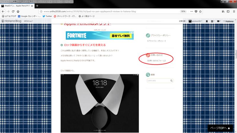 はてなブログ編集画面でお問い合わせフォームを示す赤枠