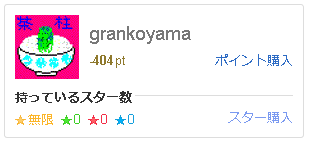f:id:grankoyama:20130401001320p:image