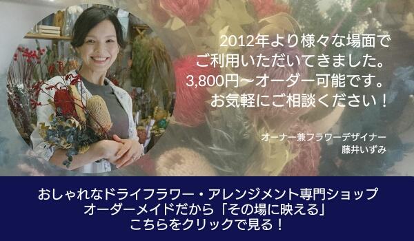 おしゃれなドライフラワー・アレンジメント専門ショップgrantflower
