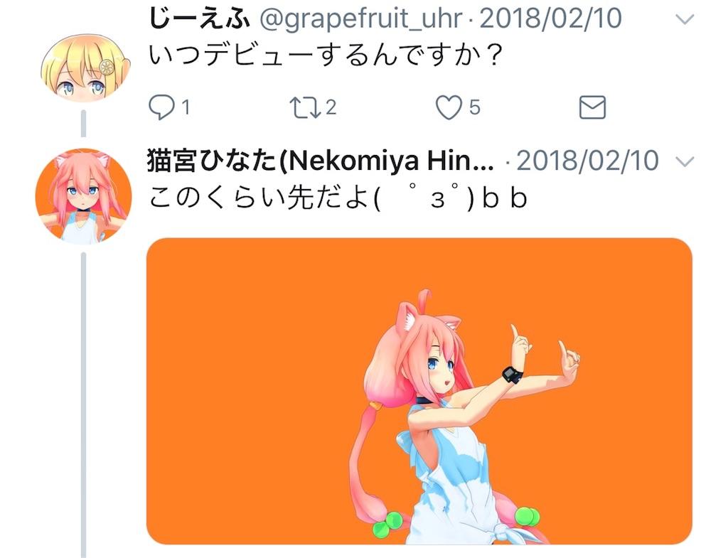 f:id:grapefruituhr:20180228084836j:image