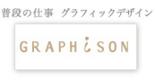 グラフィゾン/グラフィックデザイン、徳島