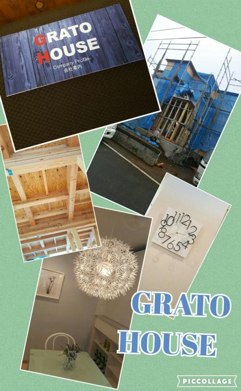 f:id:gratohouse:20160921110102j:image:w360