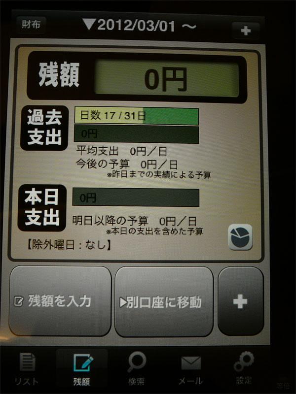f:id:gravit:20120318192715j:image