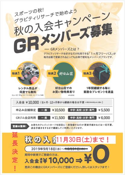 f:id:gravity-research:20191104134012p:plain