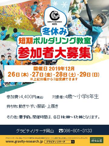 冬休み短期ボルダリング教室開催!!