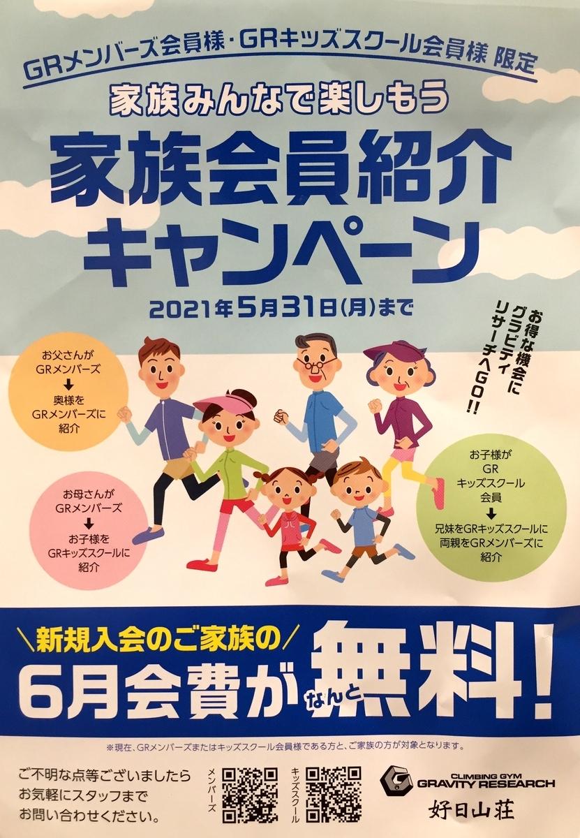 GRメンバーズ・GRキッズスクール ご家族紹介キャンペーン実施中