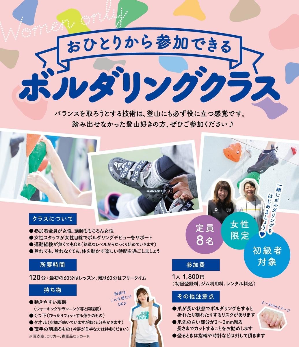 【初めてジムをご利用の女性の方へ】女性限定初心者ボルダリング体験会 4月実施中!!