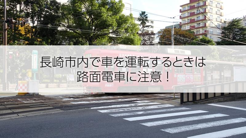長崎市内を車で運転するときは路面電車に注意!