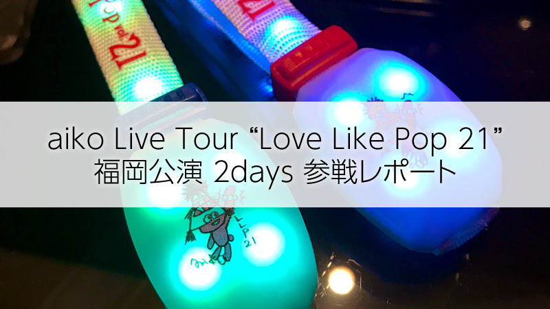 aiko Live Tour