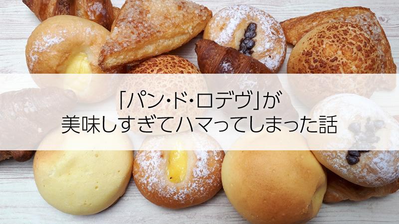 このアイキャッチ画像の中にはパン・ド・ロデヴはありませんw
