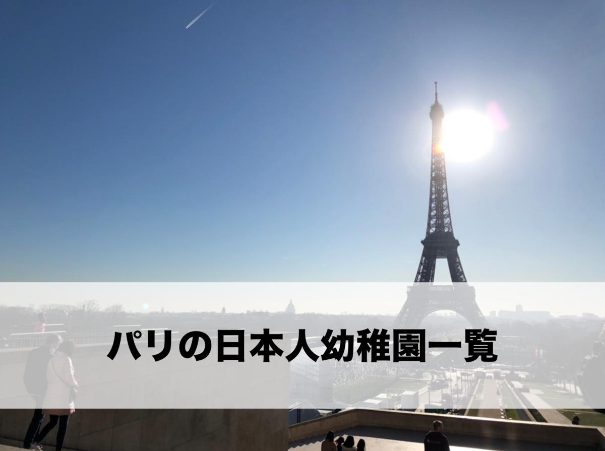 パリの日本人幼稚園一覧