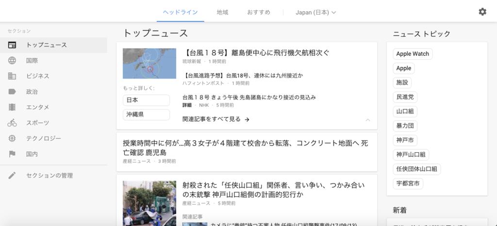 f:id:green-mikazuki:20170913140859p:plain