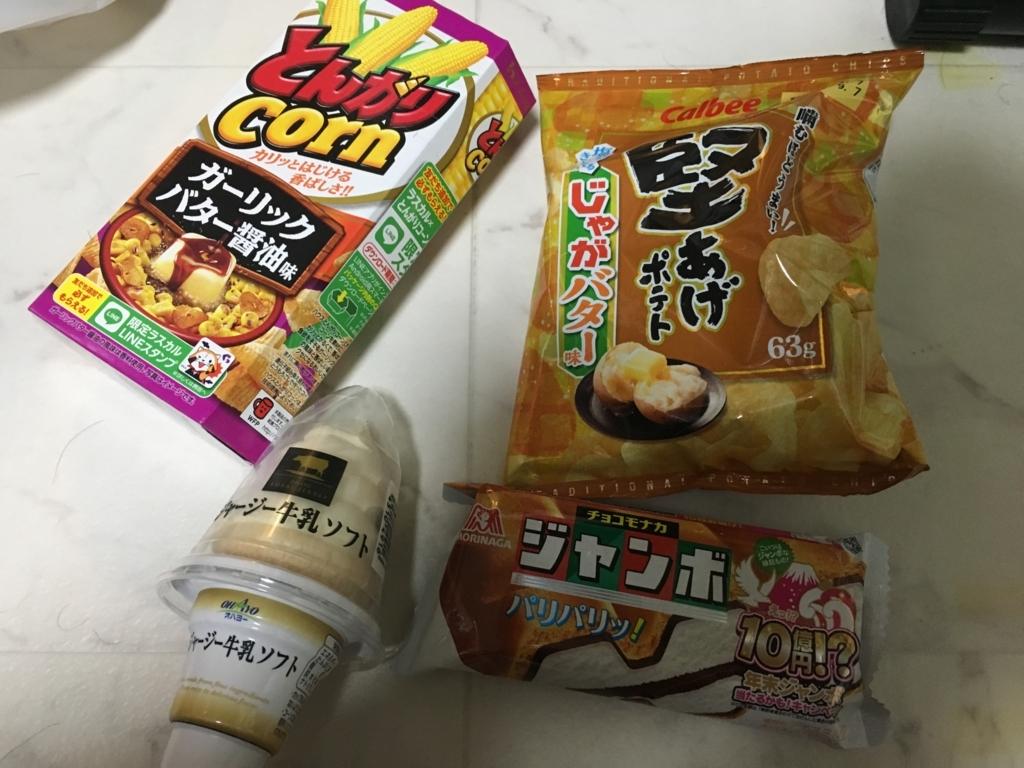 f:id:green-mikazuki:20170921013852j:plain
