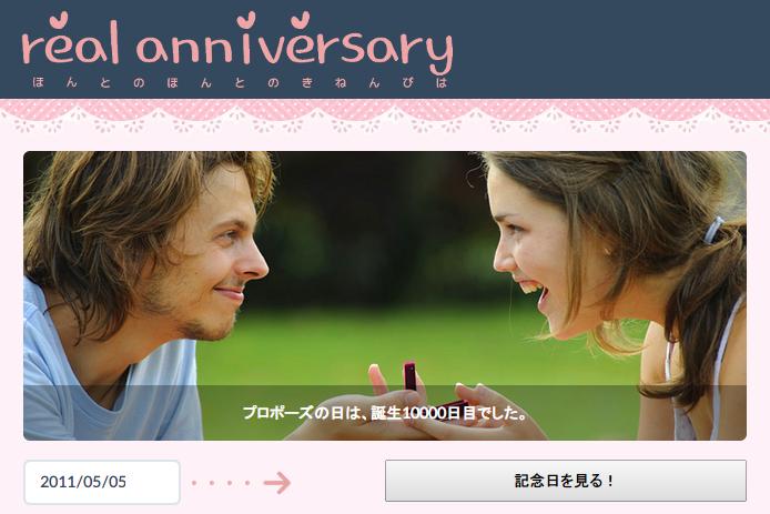 http://birth1000.herokuapp.com/