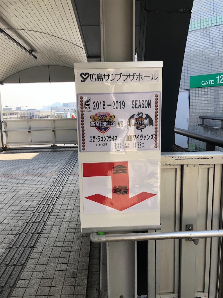 f:id:green_at_hiroshima:20190308074255j:image