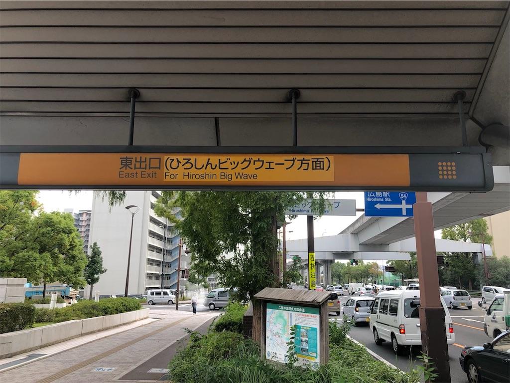 f:id:green_at_hiroshima:20191015073312j:image
