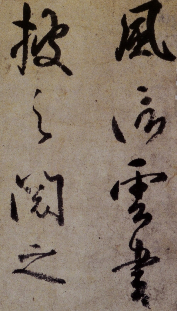 空海 6章 大使福州の観察使に與るがための書 - 紙つぶて 細く永く