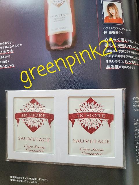 f:id:greenpink21:20210530144527j:image