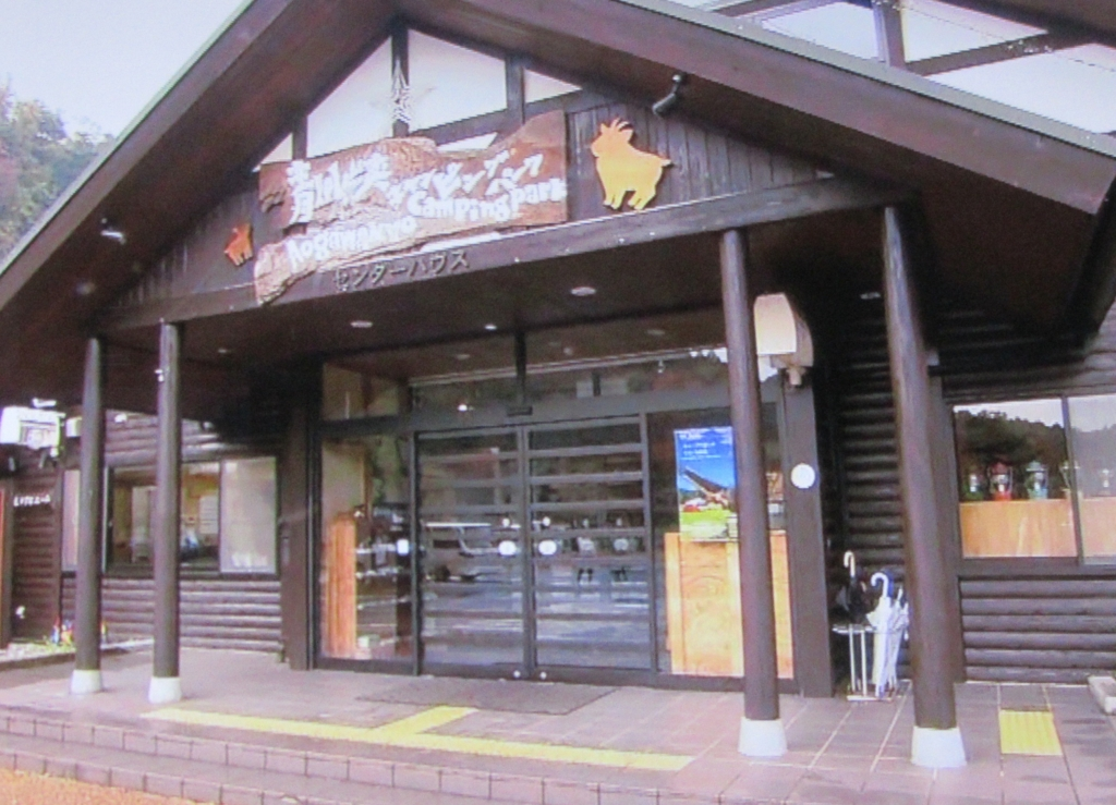 青川狭キャンピングパーク