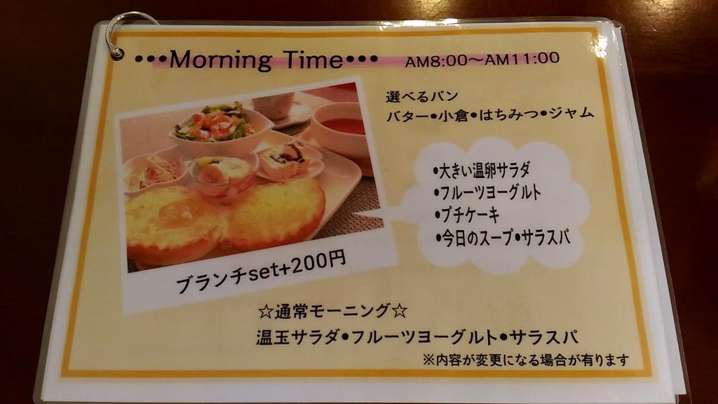 Cocu Cafeモーニングメニュー