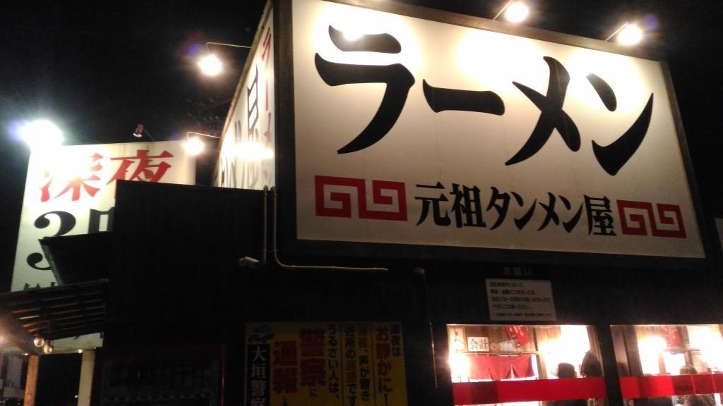 元祖タンメン屋大垣店