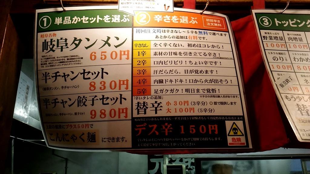 元祖タンメン屋大垣店メニュー