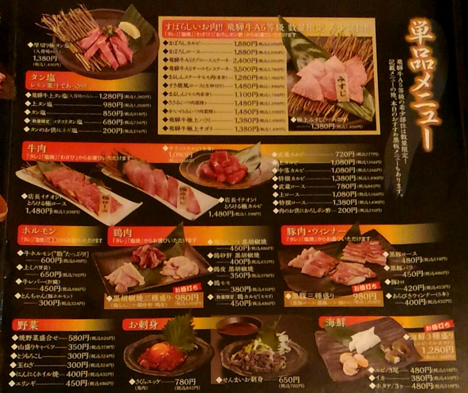 飛騨牛焼肉 武蔵メニュー