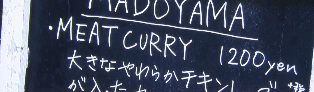 マドヤマ(MADOYAMA)