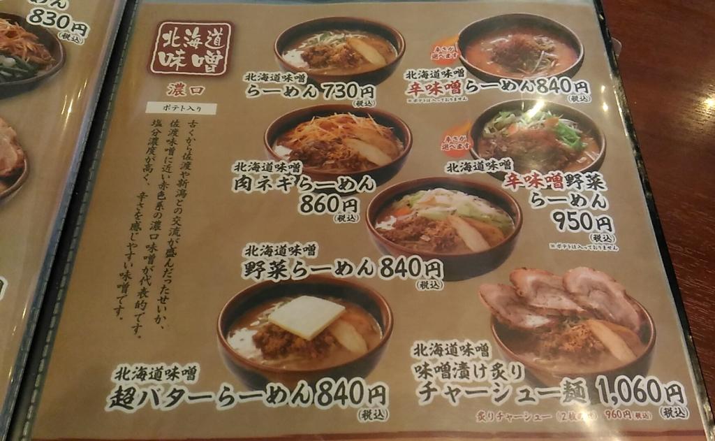 麺屋壱正メニュー