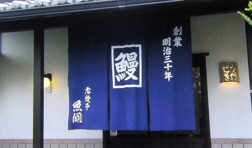 老鰻亭 魚関