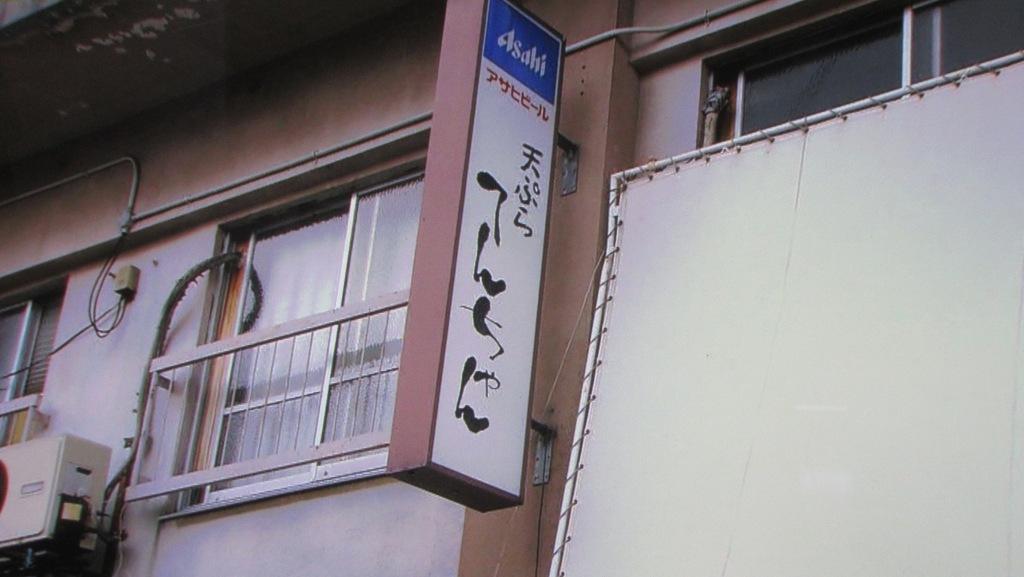 天ぷらてんちゃん