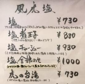 麺や風虎メニュー