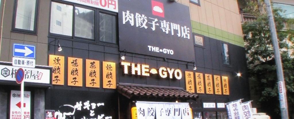 THE GYO(ザ ギョー)