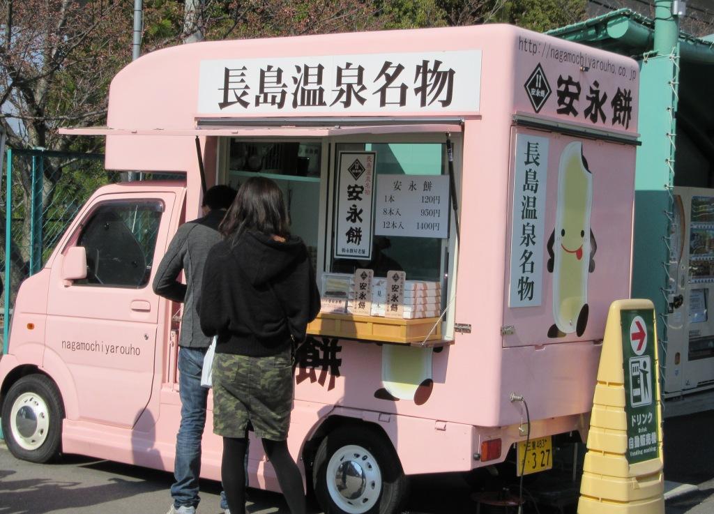 永餅屋老舗の安永餅