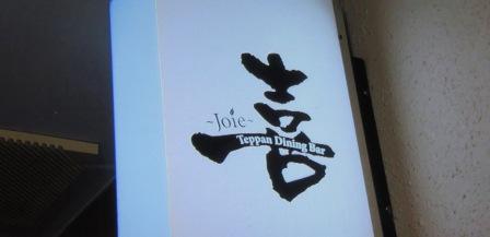 喜~Joie~(ジョワ)