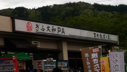 岐阜のお土産 ぎふ大和PA