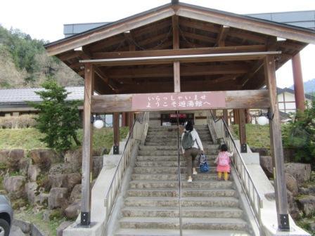 四十八滝付近の温泉 遊湯館