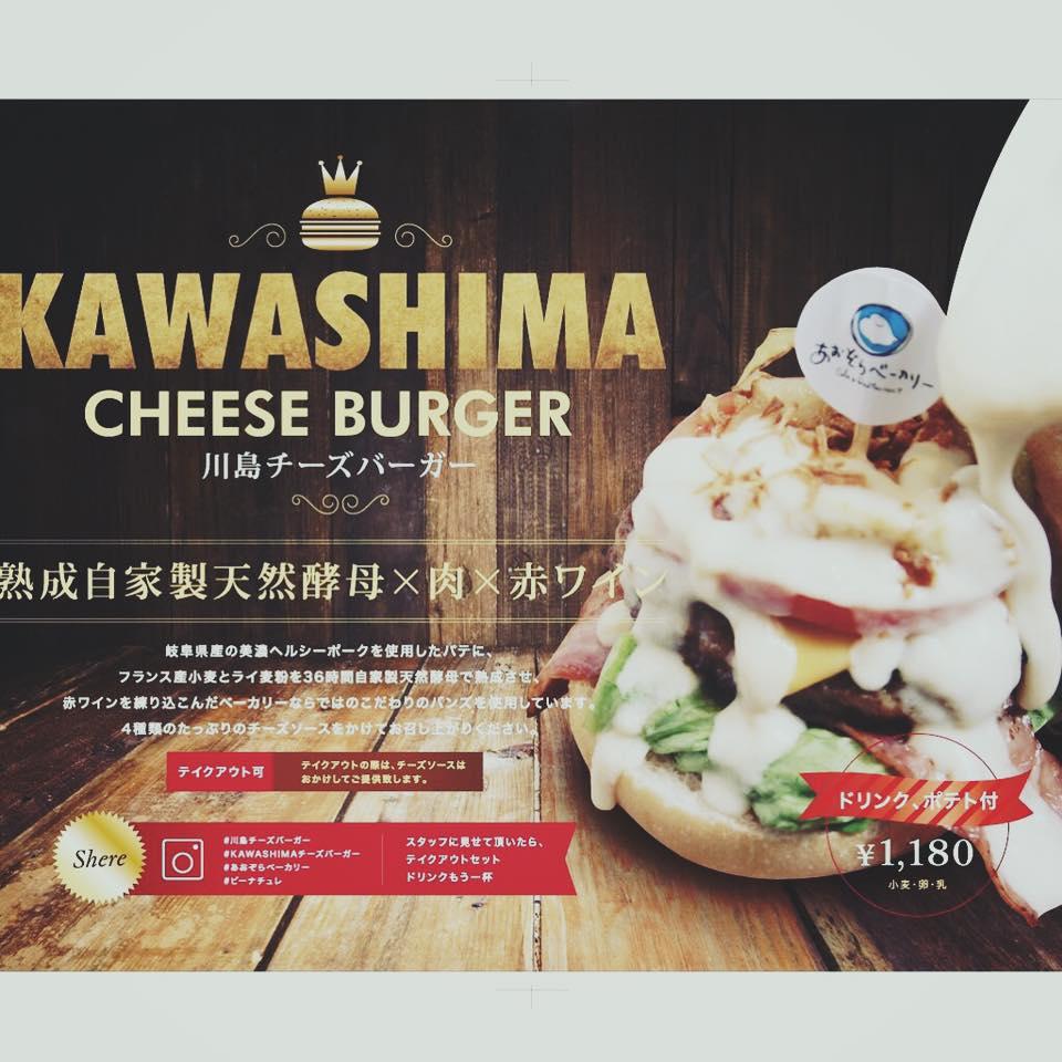 川島チーズバーガー