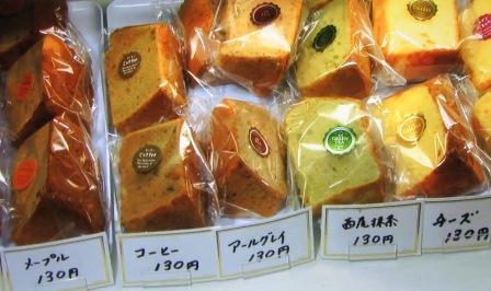 りんごの木のシフォンケーキ 名古屋市