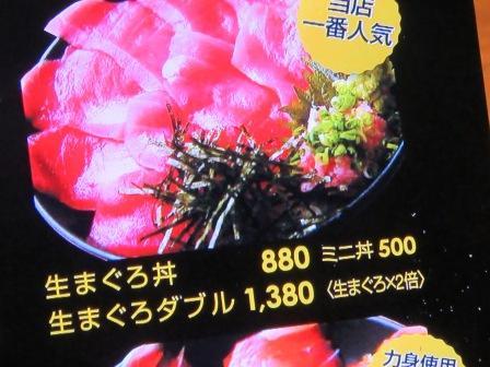 まぐろ堂 津島本店の海鮮丼