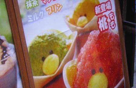 本町茶寮のかき氷