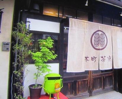本町茶寮(ホンマチサリョウ)