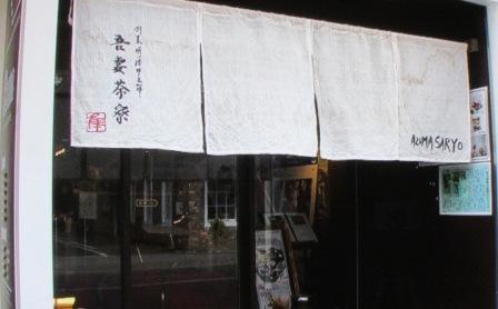 吾妻茶寮(アズマサリョウ)