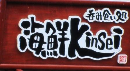 海鮮Kinsei