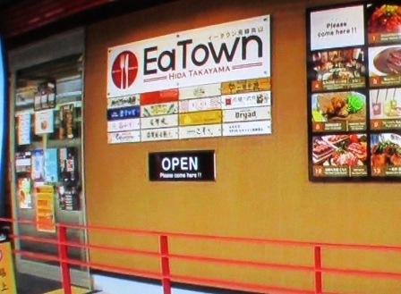 EaTown(イータウン)飛騨高山